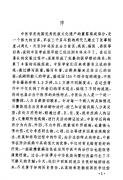 现代中医药应用与研究大系 (第17,18卷)
