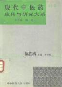 现代中医药应用与研究大系 (第11,12卷)