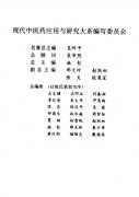 现代中医药应用与研究大系 (第15,16卷)