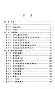 现代中医药应用与研究大系 (第13,14卷)