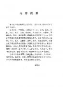中国针灸治疗事典(郭有昌)