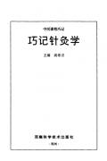中医课程巧记 巧记针灸学2011.高希言主编