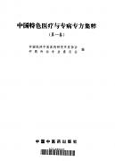中国特色医疗与专病专方集粹1997府强主编