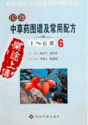 新编中草药图谱及常用配方(6)