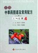 新编中草药图谱及常用配方(4)