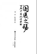 """""""国医""""之殇 百年中医沉浮录2010.郑洪,陆金国著"""