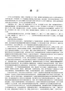 中华人民共和国药典+2010年版+第二部(全)