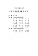 骨科高级重建丛书++肩关节重建_黄公怡2010