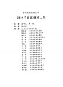 骨科高级重建丛书+髋关节重建_翁习生2010