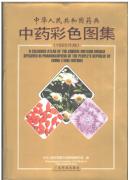 中华人民共和国药典中药彩色图集 1995年版