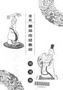 漫画黄帝内经素问・病理卷(沉夏珠)