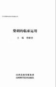 柴胡的临床运用2013.青献春主编