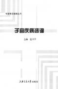 子宫疾病咨询2014.陈亚萍主编