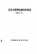 肝炎与肝硬化的中医辨治1988陈继明