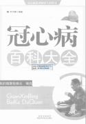 冠心病百科大全2010.轩宇鹏编著