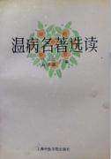 《温病名著选读》・沈庆法