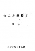 太乙丹道秘本(周壮)