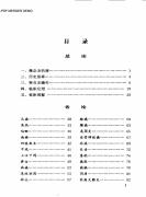 [三棱针疗法图解-贺氏针灸三通法之三].贺普仁.扫描版