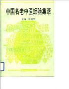 中国名老中医经验集萃(任继学)