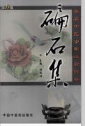 《碥石集 第6集:著名中医学家经验传薪》