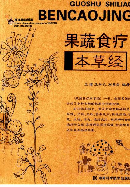 食疗本草pdf下载_果蔬食疗本草经下载,医学电子书