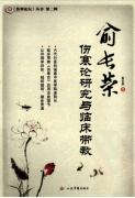 俞长荣伤寒论研究与临床带教(超清版)