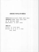 名医与专科(三)(高清版)