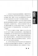名中医论方药(高清版)
