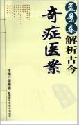 孟景春解析古今奇症医案(超清版)