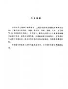 疑难杂症针灸验方精选(伦新)