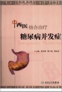 中西医结合治疗糖尿病并发症(高清版)