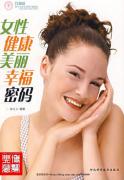 女性健康美丽幸福密码