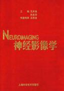 神经影像学(沈天真)