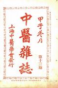 中医杂志1924年第13期