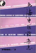 [新年特辑]上海中医药杂志1981合集