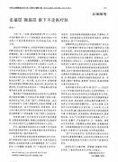 中华心血管病杂志2013年合订本(下)