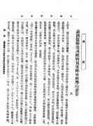 [新年特辑]民国医学杂志合集
