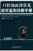 口腔颌面部常见症状鉴别诊断手册_姜宝岐,徐欣2008