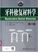 牙科修复材料学第11版