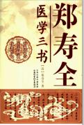 郑寿全医学三书(高清版)