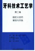 牙科技术工艺学第2卷+固定义齿的基础与实践