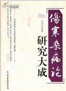 伤寒杂病论研究大成2010(吕志杰)