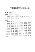 中国传统医学外治疗法全书(李乃民)