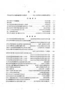 全国中医经络针灸学术座谈会资料选编