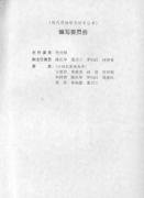 现代药物制剂技术丛书 ―环煳精包合物技术