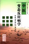 中医变态反应病学(高清版)