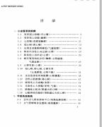 中医药学临床验案范例