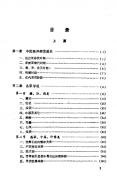 中医精神病学(李清福)