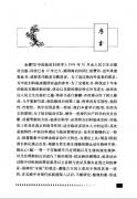中医临床妇科学(扫描版)