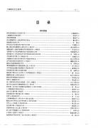 中国医药卫生荟萃(李水根)